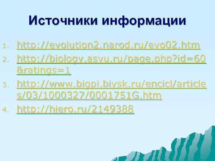Источники информации 1.  http: //evolution 2. narod. ru/evo 02. htm 2.