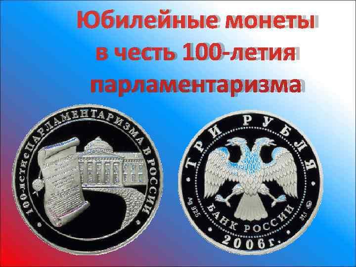 Юбилейные монеты в честь 100 -летия парламентаризма