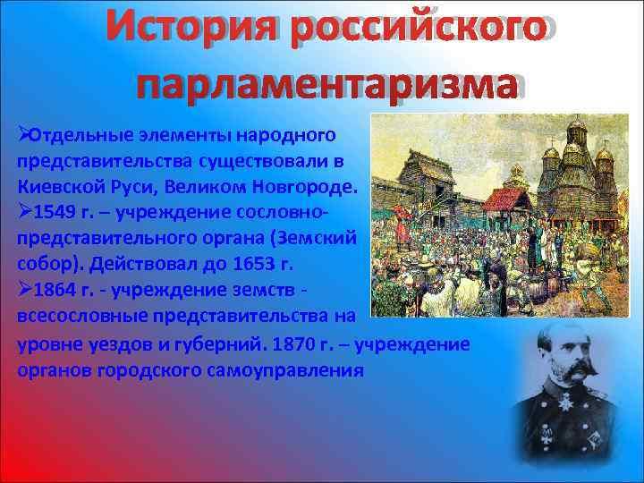 История российского  парламентаризма ØОтдельные элементы народного представительства существовали в Киевской