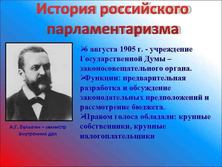 История российского  парламентаризма     Ø августа 1905
