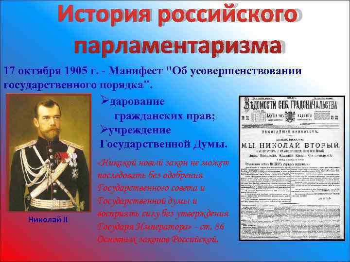 История российского   парламентаризма 17 октября 1905 г. - Манифест