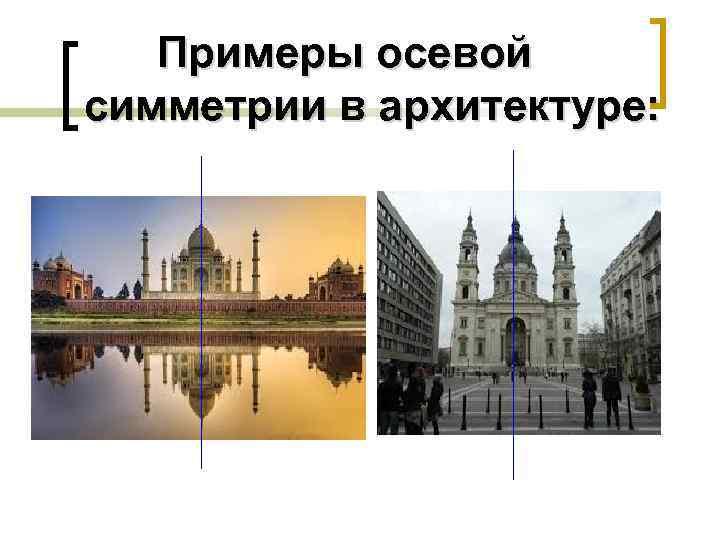 Примеры осевой симметрии в архитектуре: