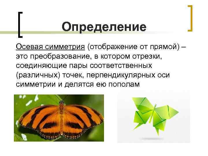 Определение Осевая симметрия (отображение от прямой) – это преобразование, в котором отрезки,