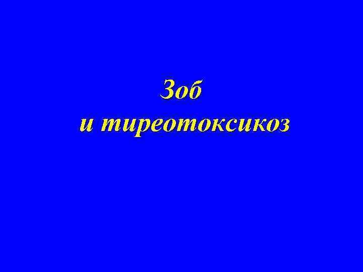 Зоб и тиреотоксикоз