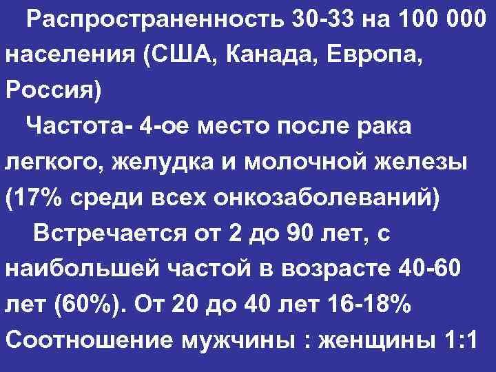 Распространенность 30 -33 на 100 000 населения (США, Канада, Европа, Россия)  Частота-