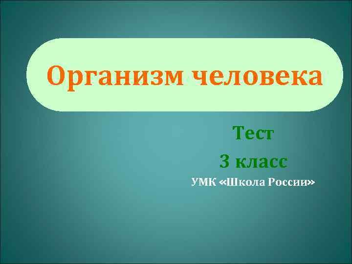 Организм человека   Теcт   3 класс   УМК «Школа России»