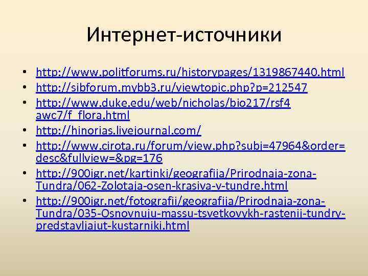 Интернет-источники • http: //www. politforums. ru/historypages/1319867440. html • http: //sibforum. mybb 3.