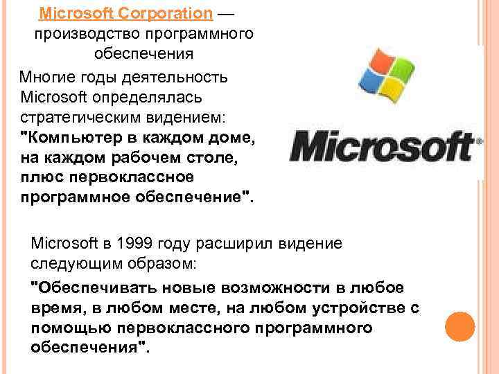 Microsoft Corporation — производство программного обеспечения Многие годы деятельность Microsoft определялась стратегическим видением: