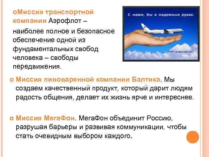 Миссия транспортной компании Аэрофлот – наиболее полное и безопасное обеспечение одной из фундаментальных