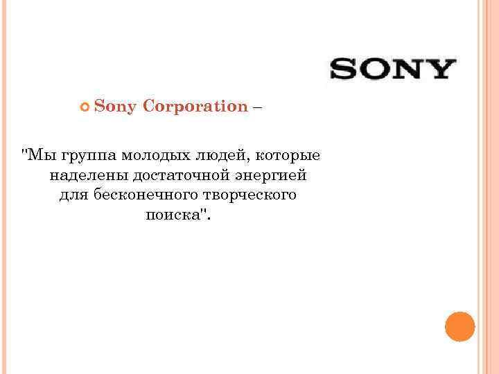 Sony Corporation –