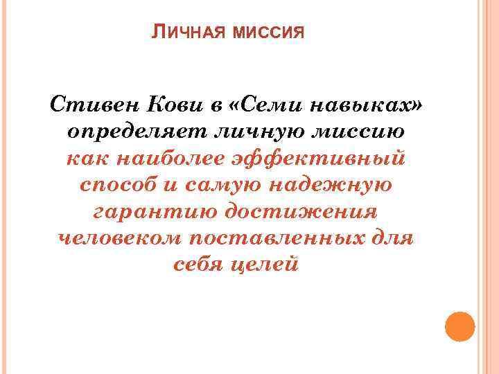 ЛИЧНАЯ МИССИЯ Стивен Кови в «Семи навыках» определяет личную миссию как наиболее эффективный способ