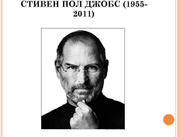 СТИВЕН ПОЛ ДЖОБС (19552011)