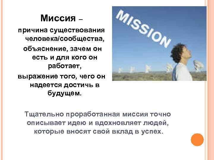 Миссия – причина существования человека/сообщества, объяснение, зачем он есть и для кого он работает,
