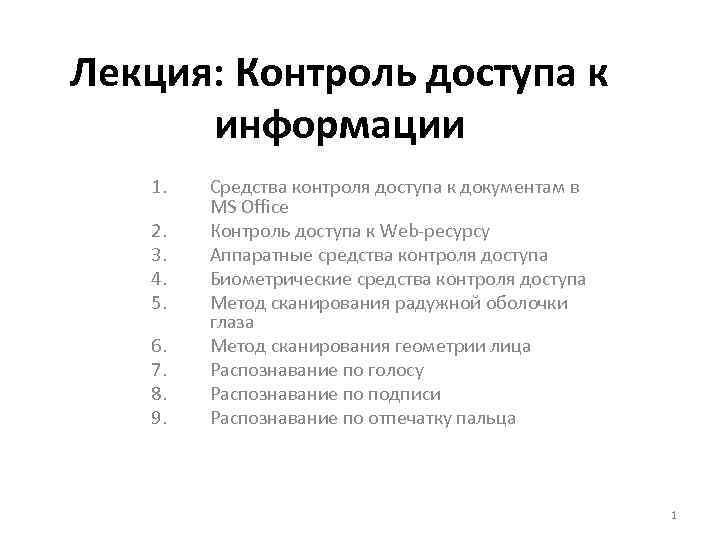 Лекция: Контроль доступа к  информации  1.  Средства контроля доступа к документам