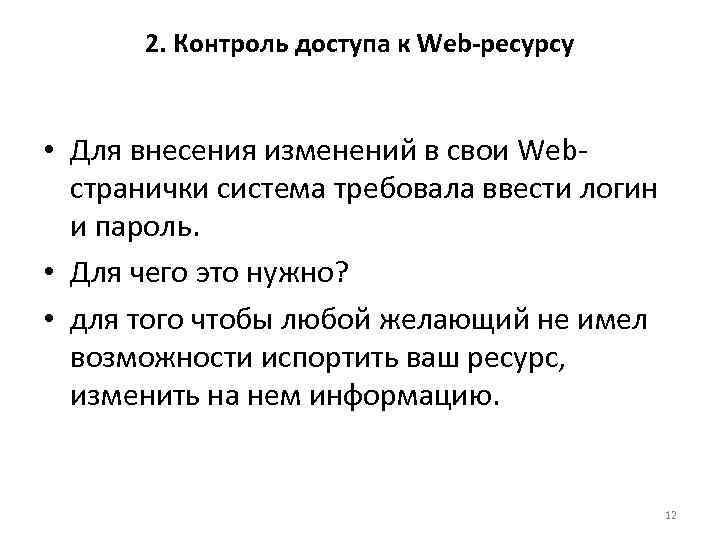 2. Контроль доступа к Web-ресурсу  • Для внесения изменений в свои