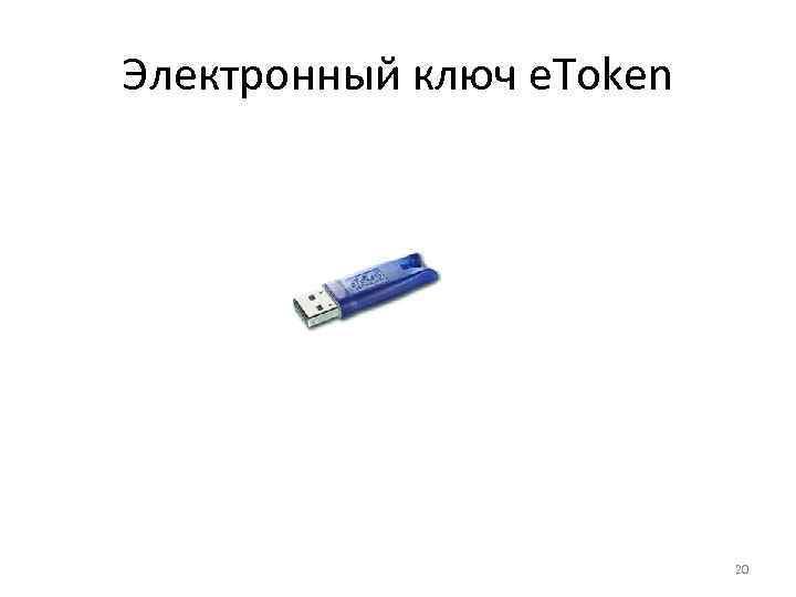 Электронный ключ e. Token      20