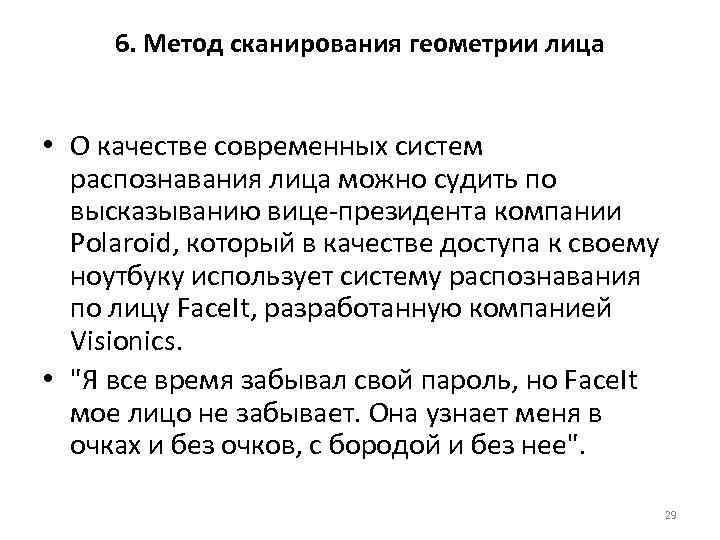 6. Метод сканирования геометрии лица  • О качестве современных систем  распознавания