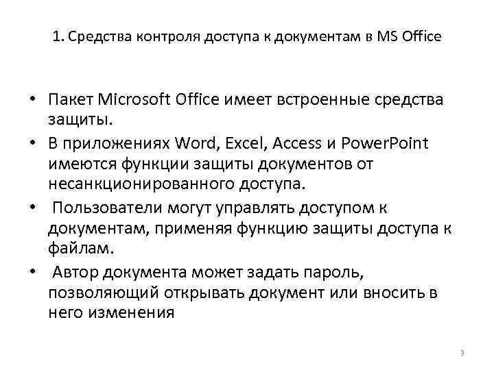 1. Средства контроля доступа к документам в MS Office  • Пакет Microsoft