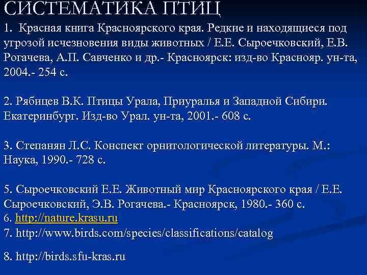 СИСТЕМАТИКА ПТИЦ 1. Красная книга Красноярского края. Редкие и находящиеся под угрозой исчезновения виды