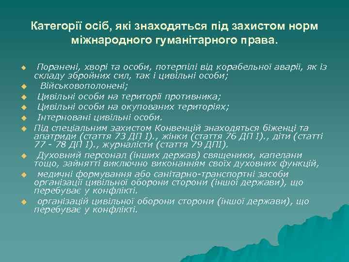 Категорії осіб, які знаходяться під захистом норм  міжнародного гуманітарного права.