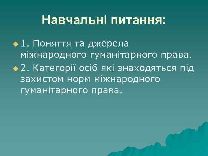 Навчальні питання: u 1. Поняття та джерела  міжнародного гуманітарного права. u