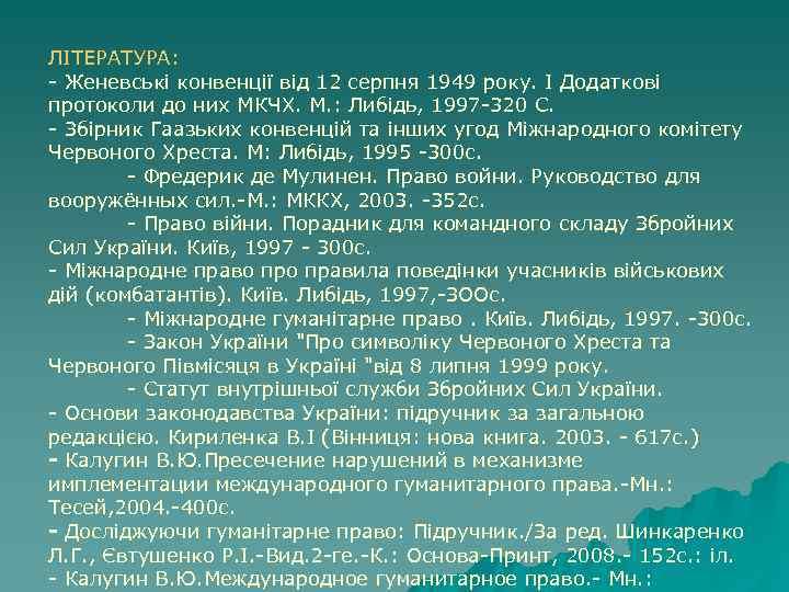 ЛІТЕРАТУРА: - Женевські конвенції від 12 серпня 1949 року. І Додаткові протоколи до них