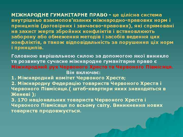 МІЖНАРОДНЕ ГУМАНІТАРНЕ ПРАВО - це цілісна система внутрішньо взаємопов'язаних міжнародно-правових норм і принципів (договірних
