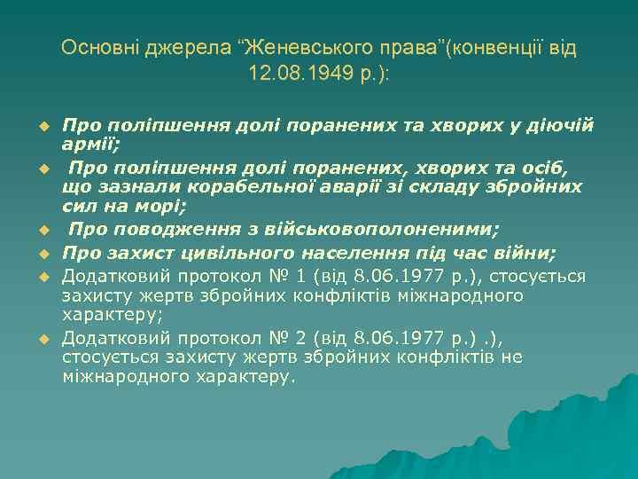 """Основні джерела """"Женевського права""""(конвенції від     12. 08. 1949"""