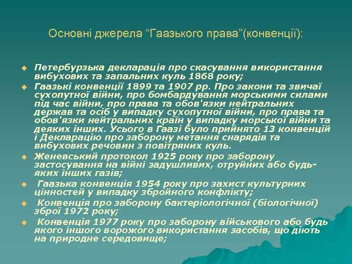 """Основні джерела """"Гаазького права""""(конвенції):  u  Петербурзька декларація про скасування використання вибухових"""