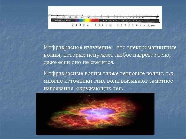 Инфракрасное излучение – это электромагнитные волны, которые испускает любое нагретое тело, даже если оно