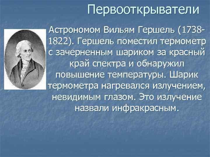 Первооткрыватели Астрономом Вильям Гершель (1738 - 1822). Гершель поместил термометр с