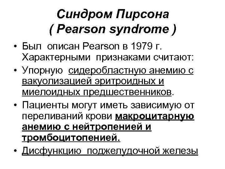 Синдром Пирсона  ( Pearson syndrome ) • Был описан Pearson в