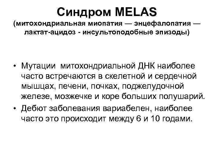 Синдром MELAS (митохондриальная миопатия — энцефалопатия —  лактат-ацидоз - инсультоподобные