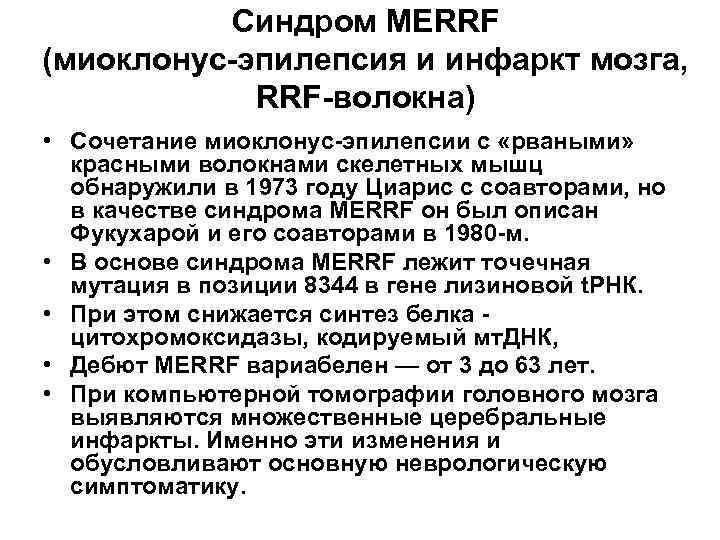 Cиндром MERRF (миоклонус-эпилепсия и инфаркт мозга,   RRF-волокна) • Сочетание