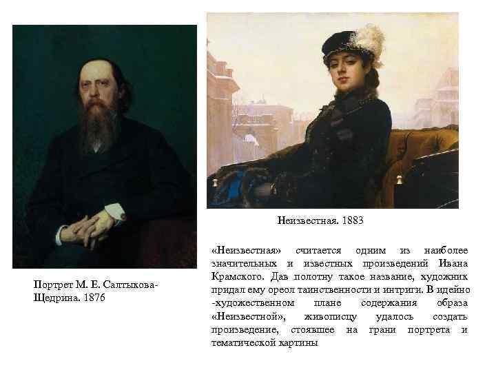 Неизвестная. 1883     «Неизвестная»  считается одним