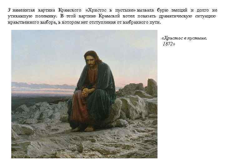 З наменитая картина Крамского  «Христос в пустыне» вызвала бурю эмоций и долго не