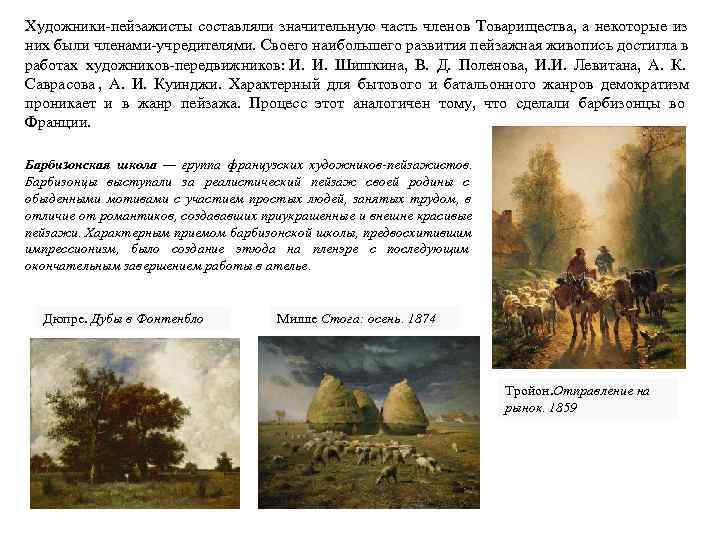 Художники-пейзажисты составляли значительную часть членов Товарищества, а некоторые из них были членами-учредителями. Своего наибольшего