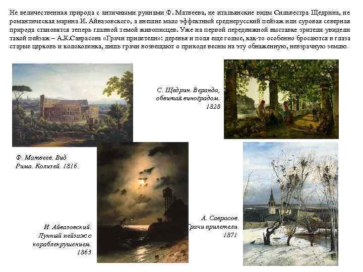 Не величественная природа с античными руинами Ф. Матвеева, не итальянские виды Сильвестра Щедрина, не