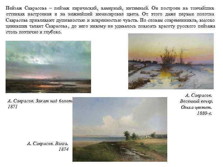 Пейзаж Саврасова – пейзаж лирический,  камерный,  интимный.  Он построен на тончайших