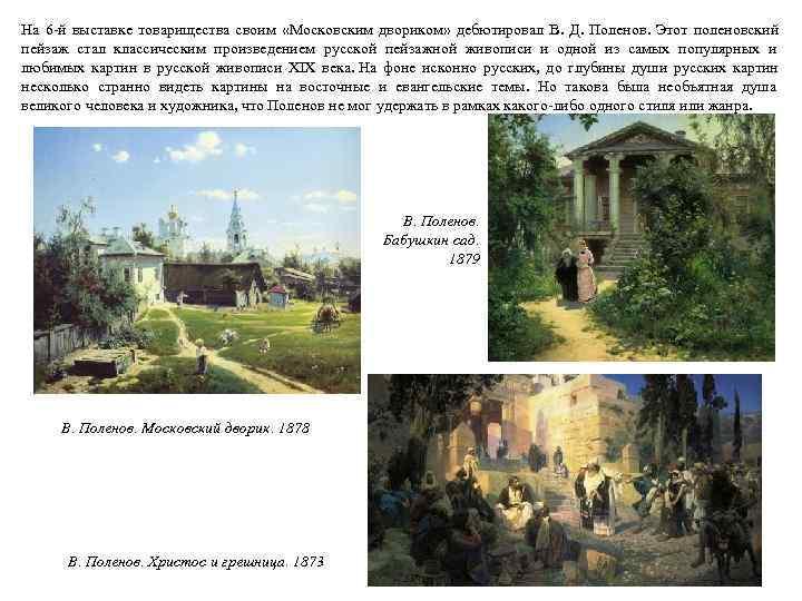 На 6 -й выставке товарищества своим  «Московским двориком»  дебютировал В.  Д.