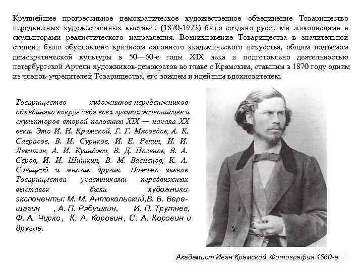 Крупнейшее прогрессивное демократическое художественное объединение Товарищество передвижных художественных выставок (1870 -1923) было создано русскими