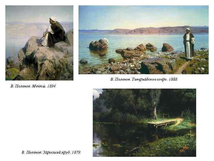 В. Поленов. Тивериадское озеро. 1888 В. Поленов. Мечты. 1894