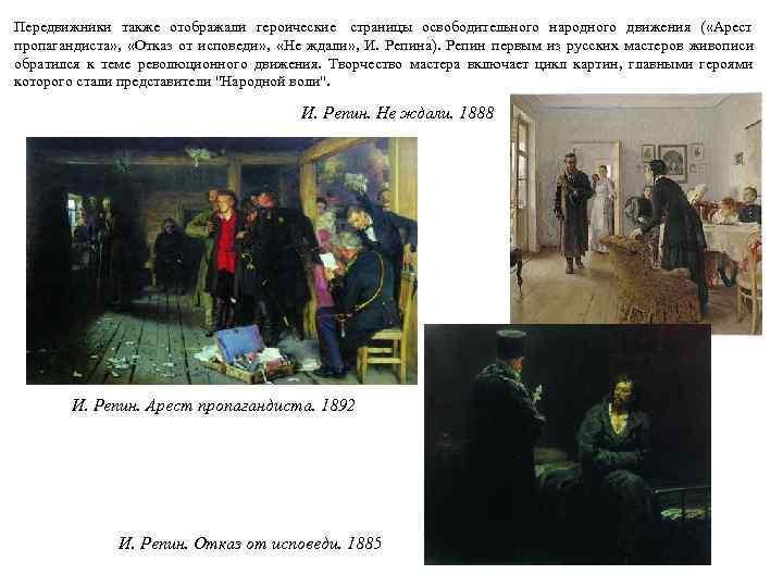 Передвижники также отображали героические  страницы освободительного народного движения ( «Арест пропагандиста» ,