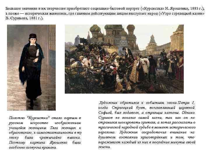 Большое значение в их творчестве приобретают социально-бытовой портрет ( «Курсистка» Н. Ярошенко, 1883 г.