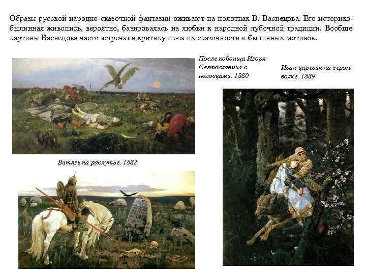 Образы русской народно-сказочной фантазии оживают на полотнах В. Васнецова. Его историко- былинная живопись,