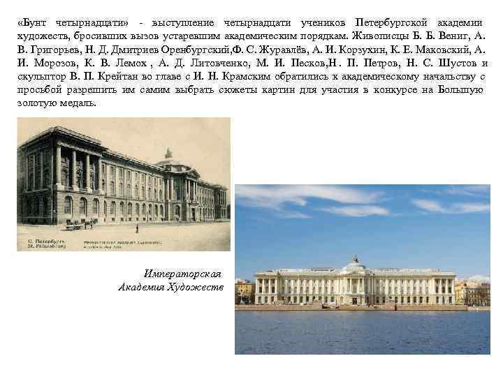 «Бунт четырнадцати»  - выступление четырнадцати учеников Петербургской академии художеств, бросивших вызов устаревшим
