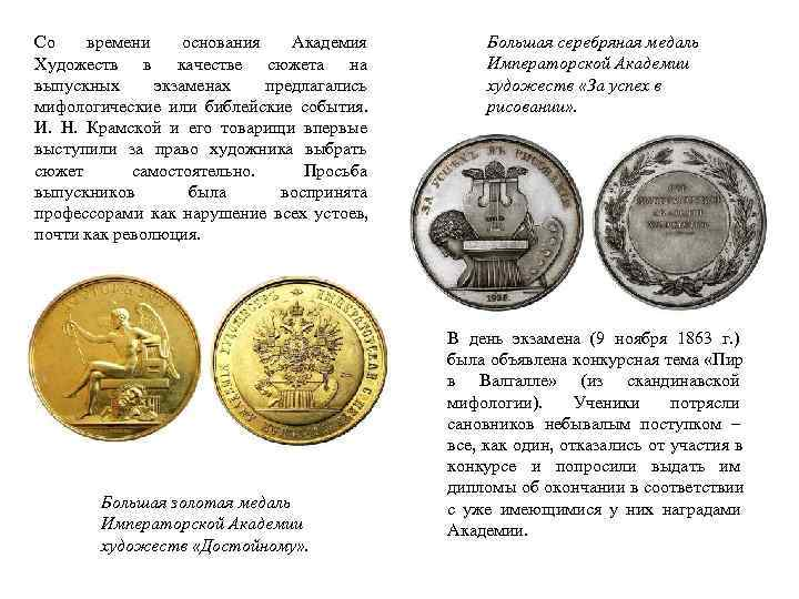 Со времени основания Академия   Большая серебряная медаль Художеств в качестве сюжета на