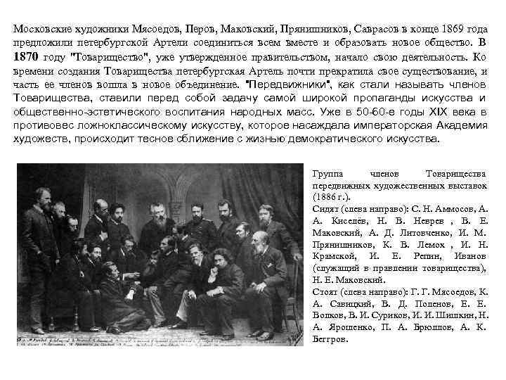 Московские художники Мясоедов, Перов, Маковский, Прянишников, Саврасов в конце 1869 года предложили петербургской Артели