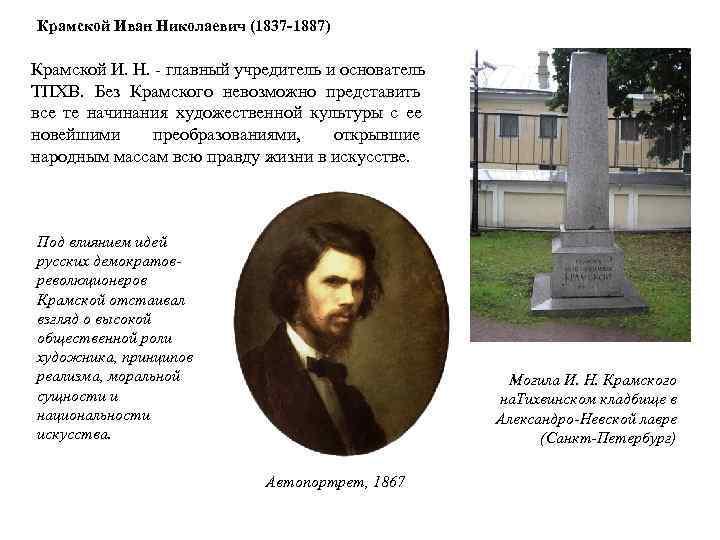 Крамской Иван Николаевич (1837 -1887) Крамской И. Н. - главный учредитель и основатель ТПХВ.