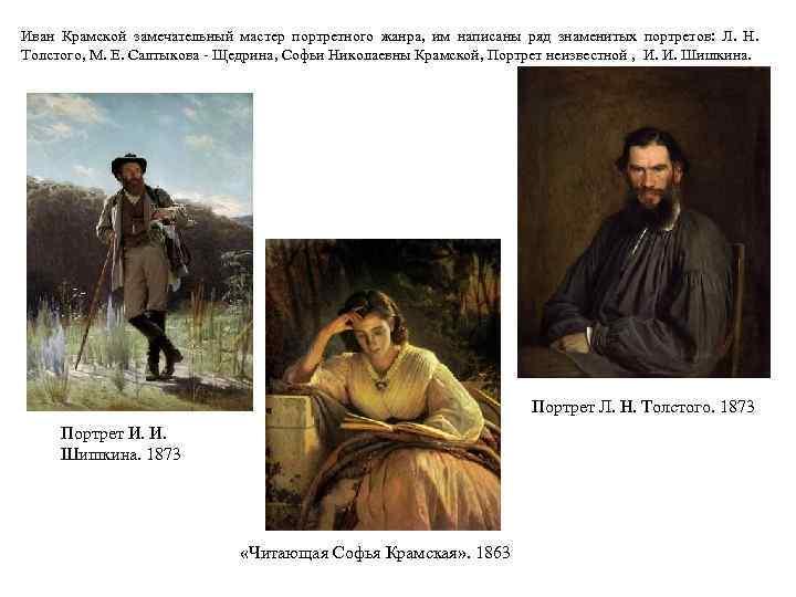 Иван Крамской замечательный мастер портретного жанра,  им написаны ряд знаменитых портретов:  Л.